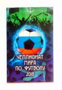 Коллекционный альбом капсульного типа под 25 рублей Чемпионат мира по футболу 2018
