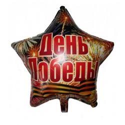 Звезда День Победы шар фольгированный с гелием
