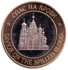 "Жетон Собор ""Спас на Крови""- Александр II"