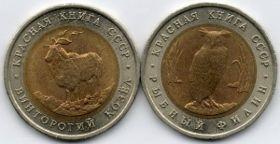 Красная книга  монеты 5 рублей СССР 1991 год