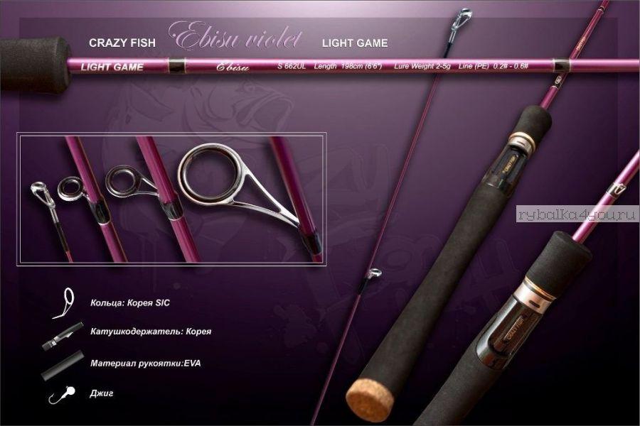 """Спиннинг Crazy Fish Ebisu Violet S 662 UL Light game (2-5g 198cm 6'6"""")"""
