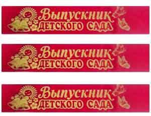 Лента Выпускник ДетСада красная (10 шт)