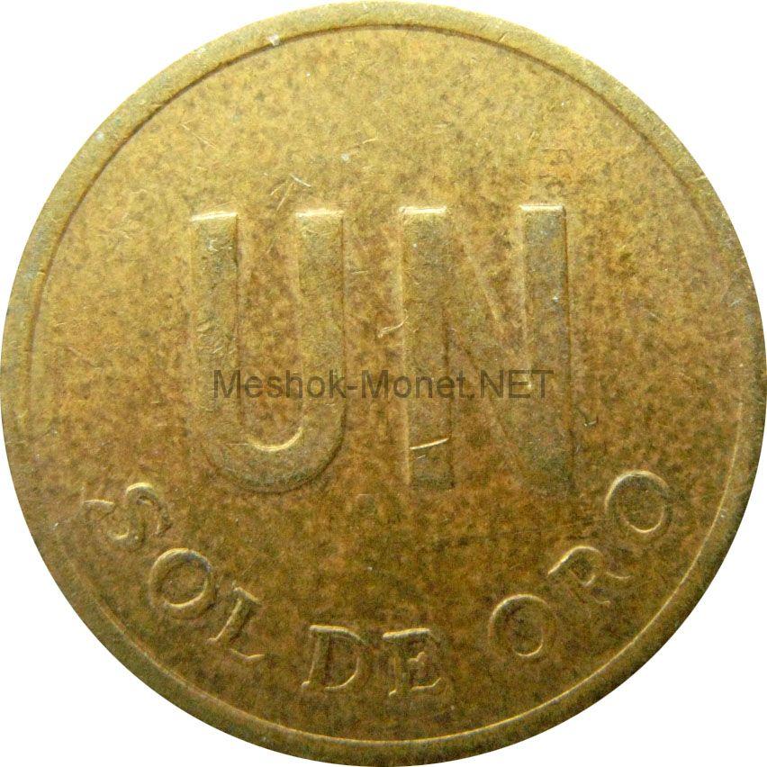 Перу 1 соль 1976 г.
