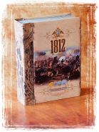 «Монетная книга» 1812. БОРОДИНО.