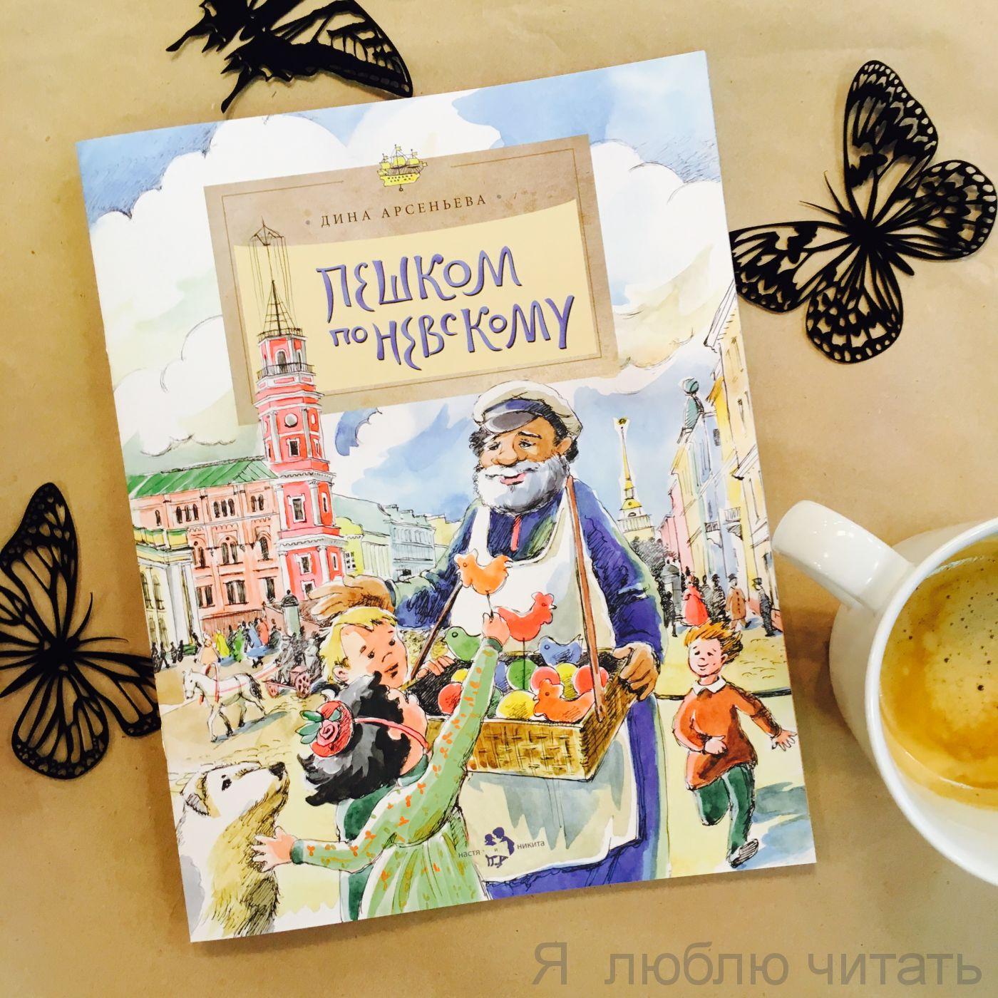 Книга «Пешком по Невскому»
