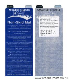 Подкладка под абразивный брусок Non-Skid Mat 254 х 102 мм DMT SR009 М00007790