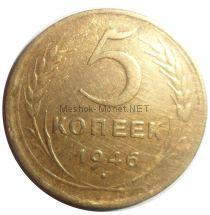 5 копеек 1946 года # 1