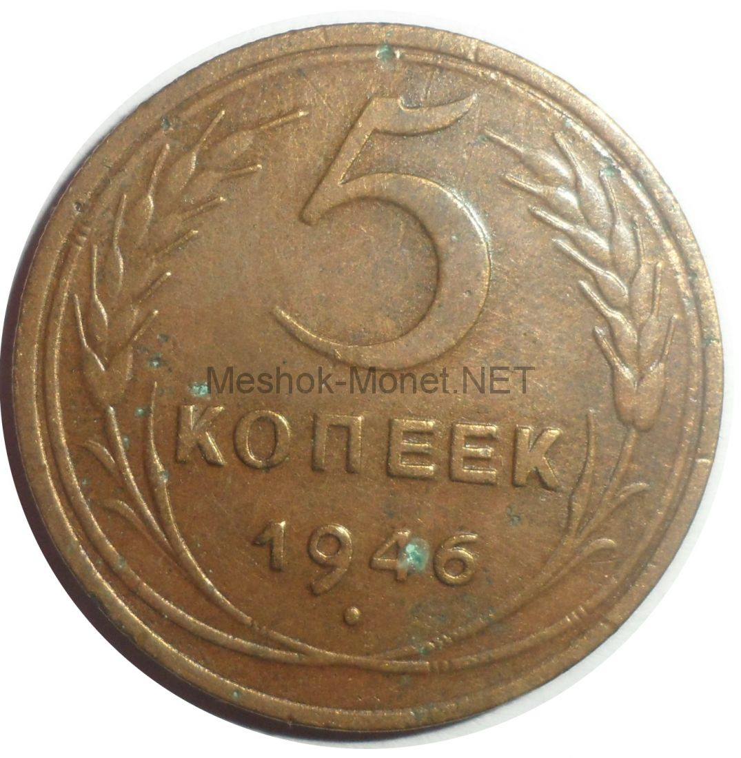 5 копеек 1946 года # 7