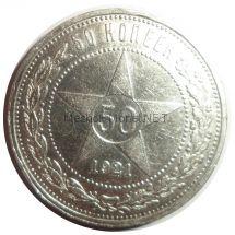50 копеек 1921 года АГ # 2