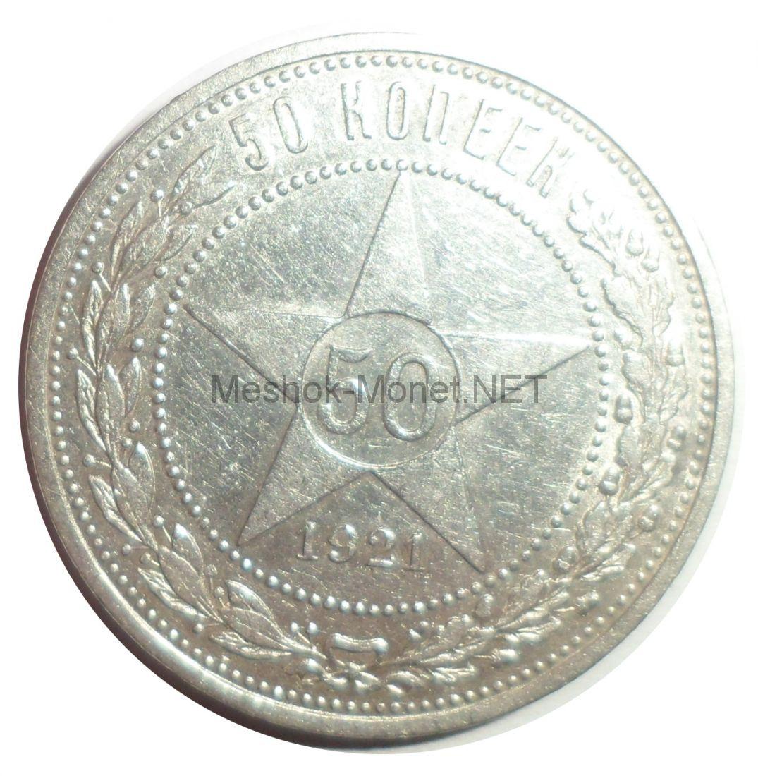 50 копеек 1921 года АГ # 4