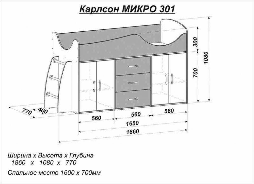 Кровать-чердак Карлсон МИКРО-301