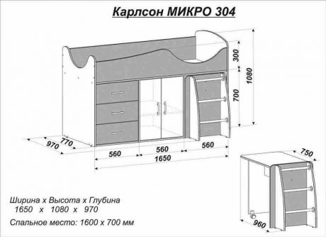 Кровать-чердак Карлсон МИКРО-304