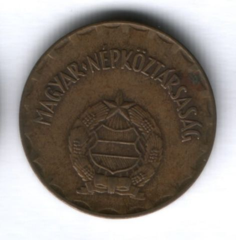 2 форинта 1972 г. Венгрия