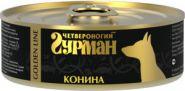 Четвероногий гурман Golden line Конина натуральная в желе для собак (100 г)