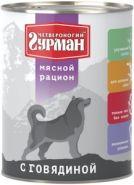 Четвероногий гурман МЯСНОЙ РАЦИОН для собак с говядиной (850 г)