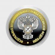 10 рублей - ФЕДЕРАЛЬНАЯ АНТИМОНОПОЛЬНАЯ СЛУЖБА из серии МИНИСТЕРСТВА РФ (лазерная гравировка)
