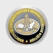 10 рублей - МИНИСТЕРСТВО ПРИРОДНЫХ РЕСУРСОВ И ЭКОЛОГИИ РФ из серии МИНИСТЕРСТВА РФ (лазерная гравировка)