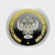10 рублей - МИНИСТЕРСТВО ТРАНСПОРТА РФ из серии МИНИСТЕРСТВА РФ (лазерная гравировка)