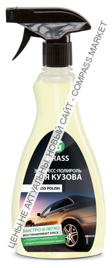 Полироль для кузова EXPRESS POLISH  GRASS