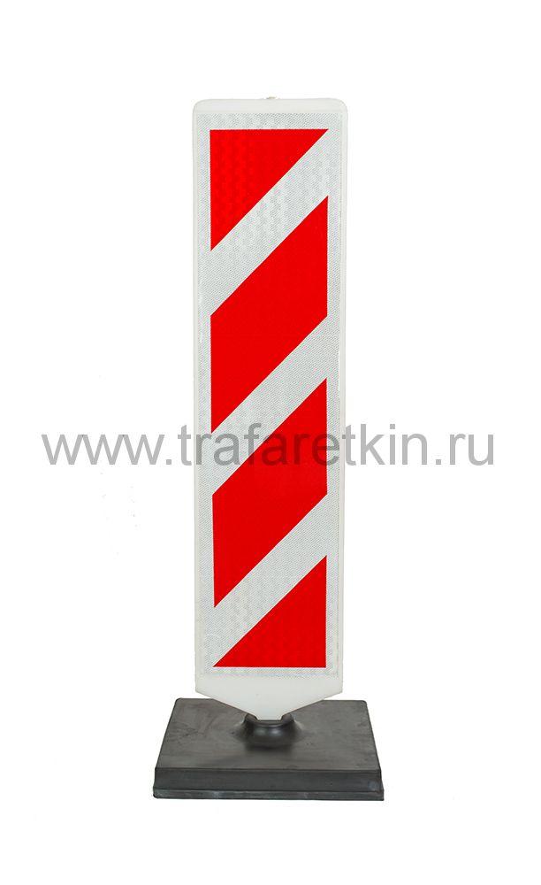 """Огорождение """"Солдатик"""" тип 1в комп. с подставкой"""