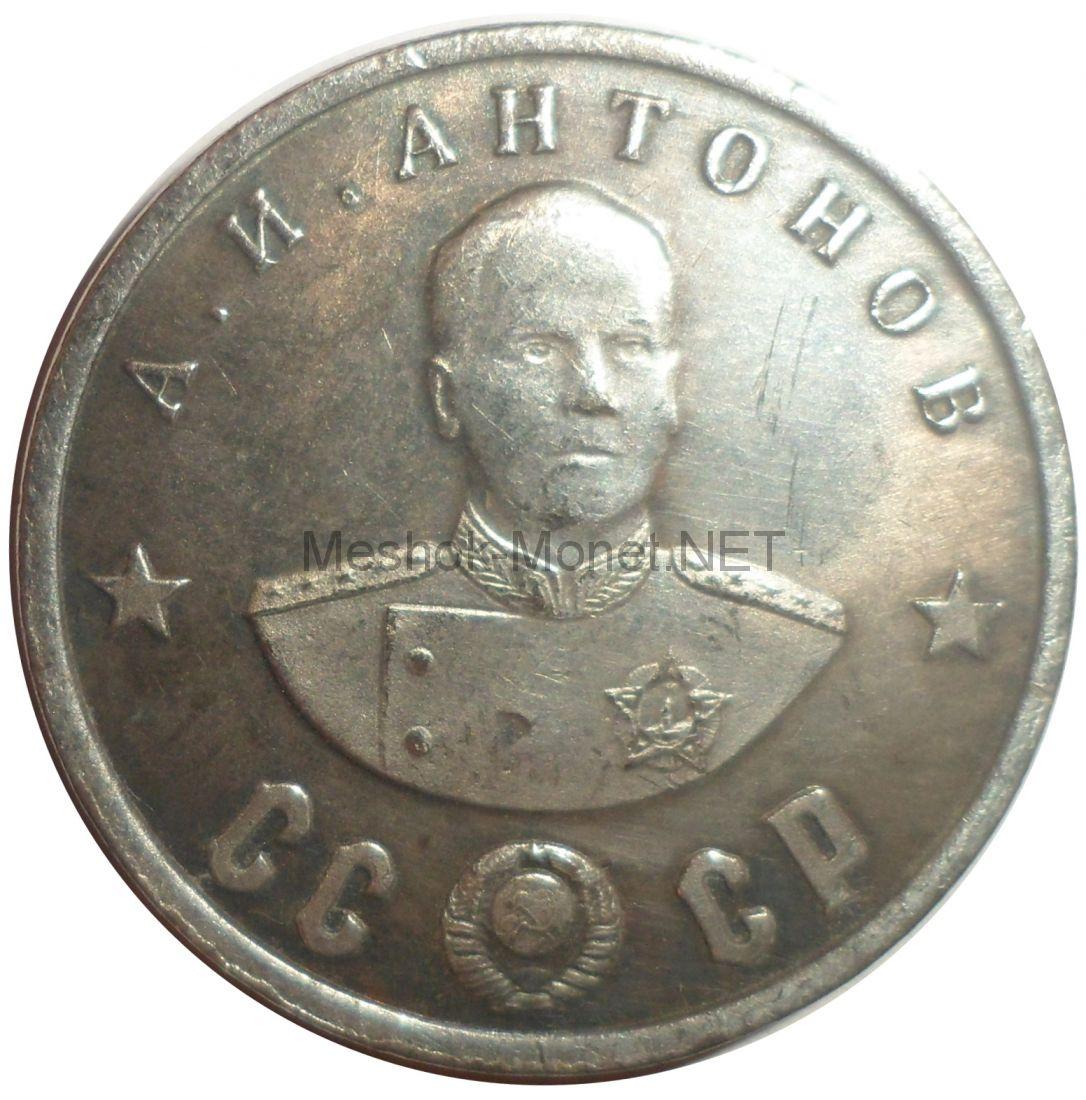 Копия 50 рублей 1945 Антонов