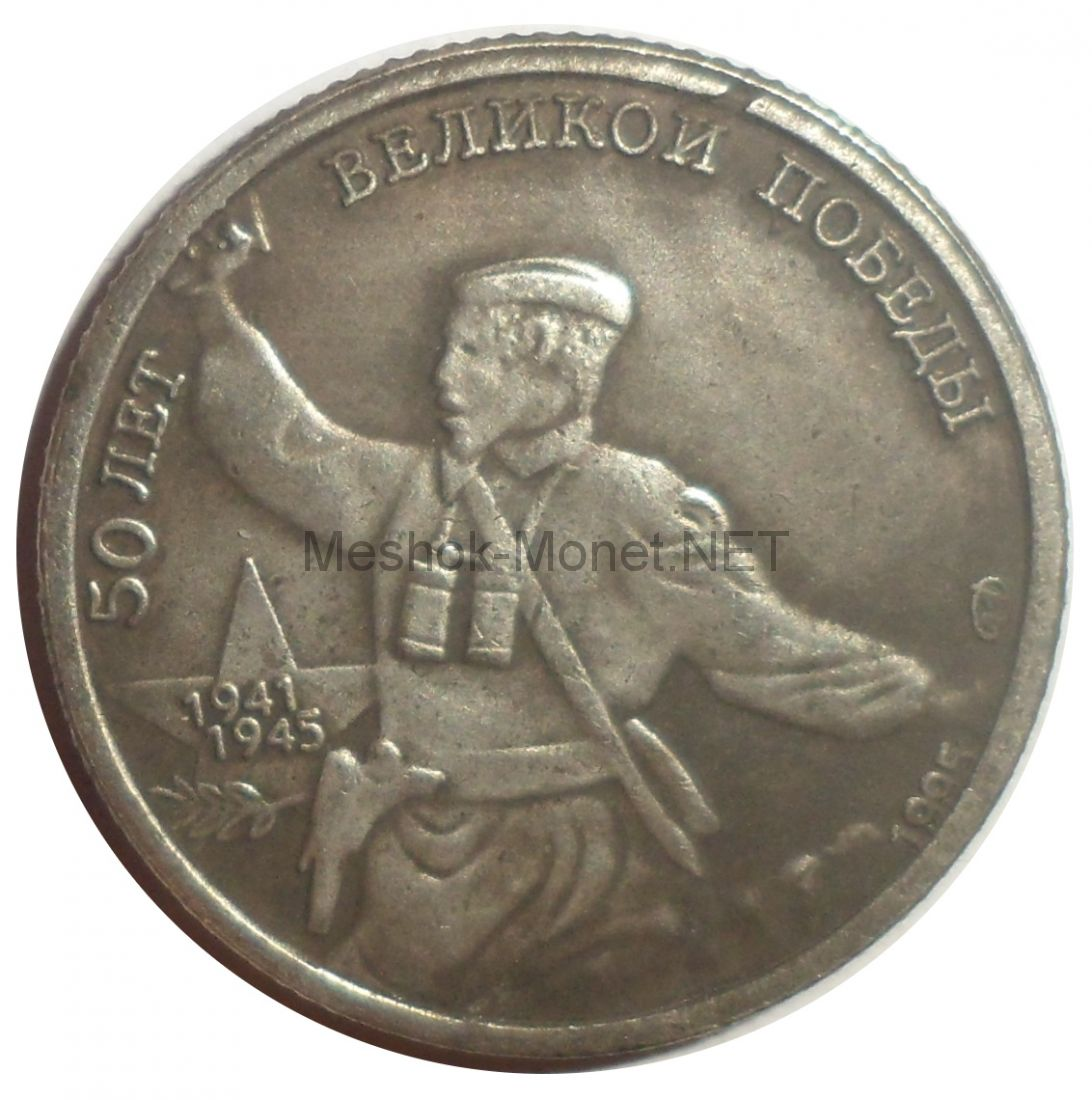 Копия 5 рублей 1995 года. 50 лет победы