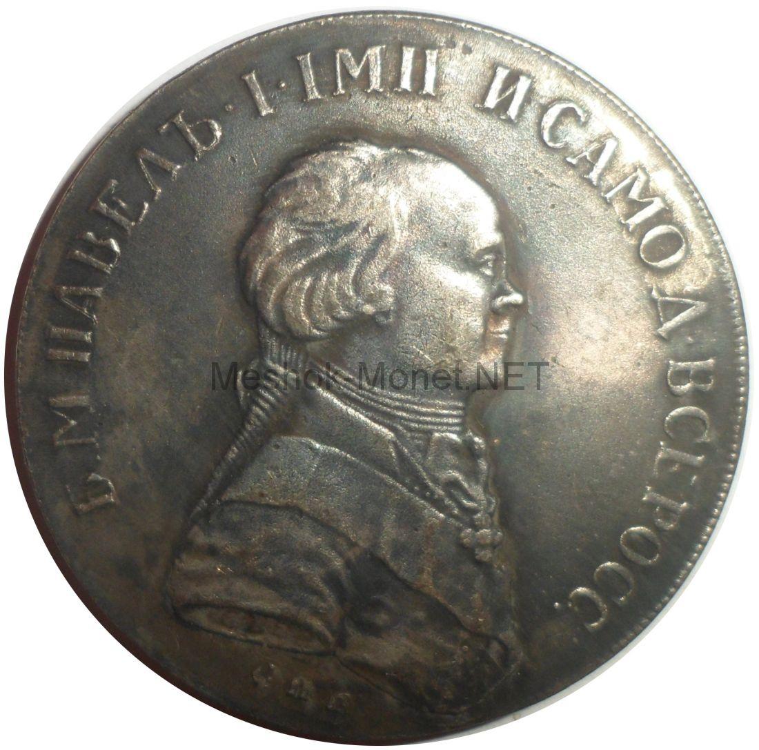 Копия 1 рубль 1796 года СПБ Пробный