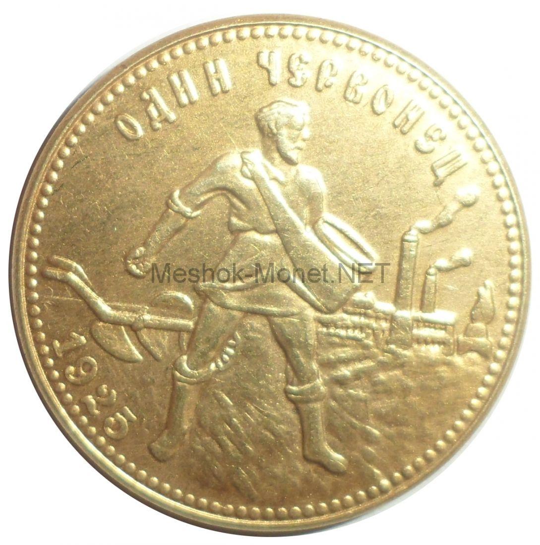 Копия Червонец 1925 года Сеятель