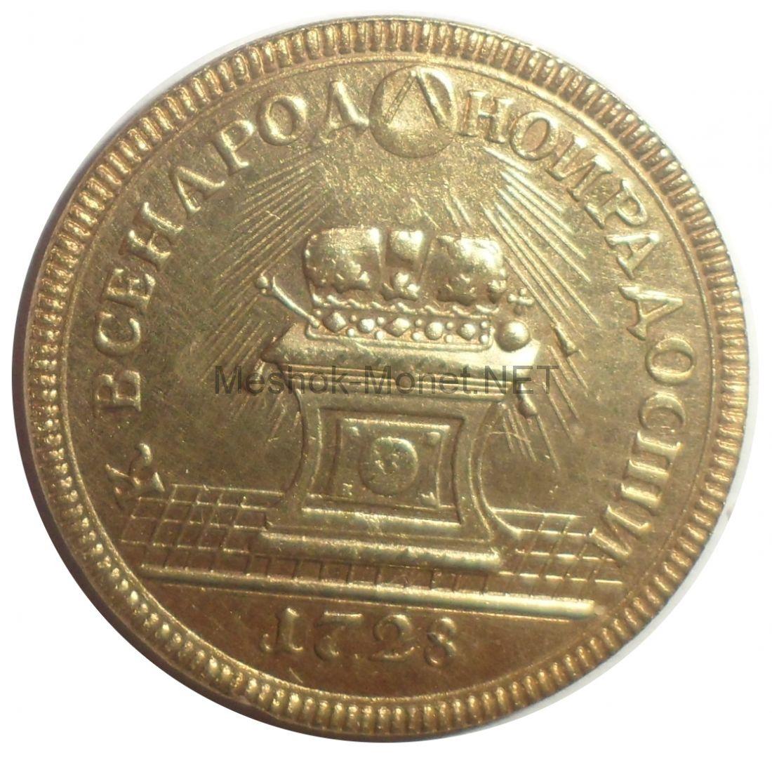 Копия жетона 1728 года в память коронации Императора Петра II