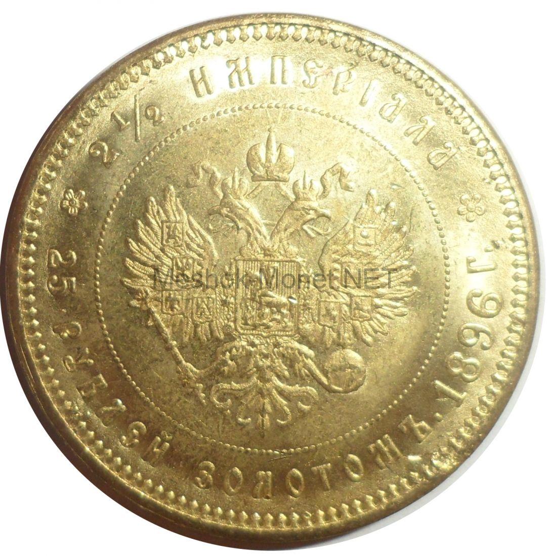 Копия 25 рублей золотом 1896 года. Империал