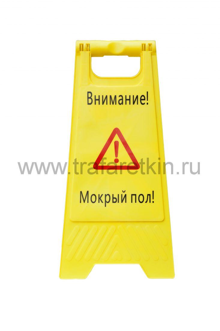 """Панель  напольная складная """"Скользкий пол"""""""