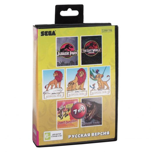 Sega картридж 7в1 (AA-71001) JUARUSSIC PARK 1,2,3/LION  KING 1,2,3+