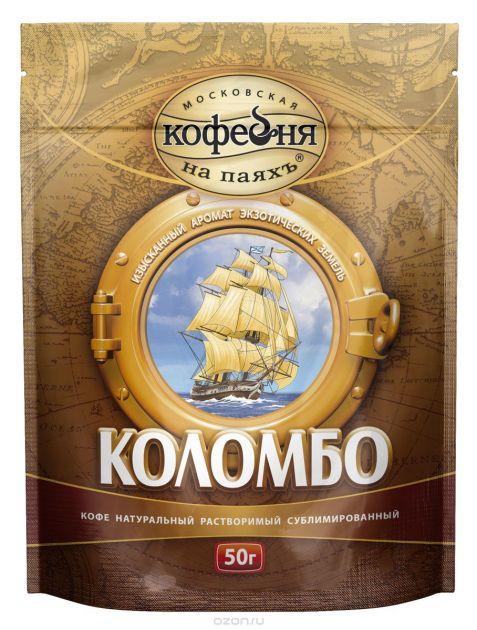Кофе Коломбо субл. пакет 50г