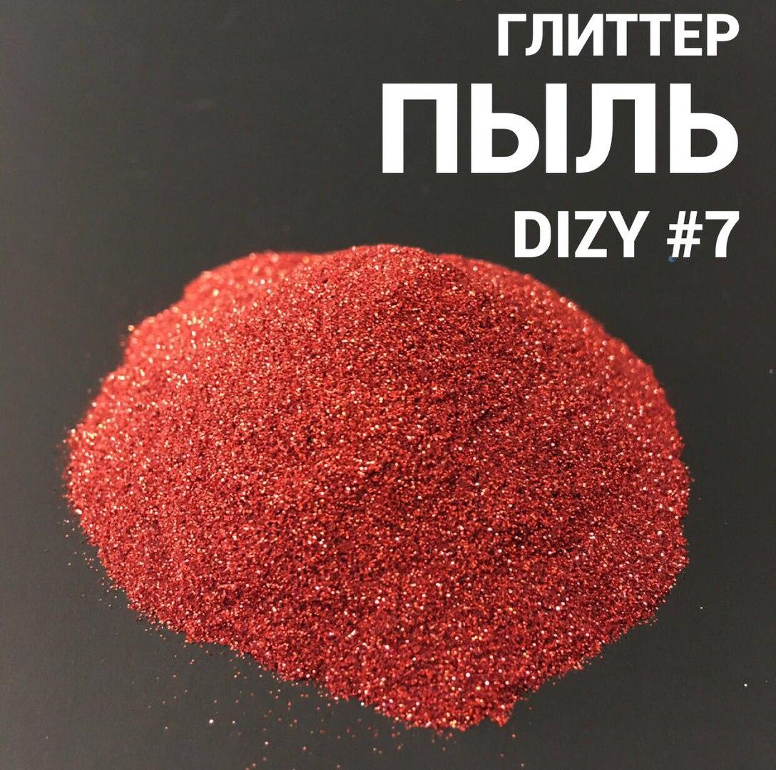 Глиттер DIZY Пыль №07 пакет 100гр