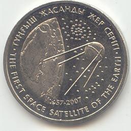 Первый искуственный спутник Земли 50 тенге Казахстан  2007