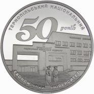 2 гривны 50 лет Тернопольскому университету