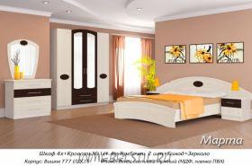 Спальня Марта (новинка)