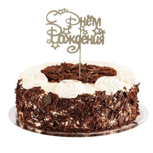 Топпер деревянный для торта или букета С Днем Рождения Дисней