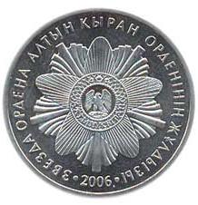 Звезда Ордена Алтын Қыран 50 тенге Казахстан 2006