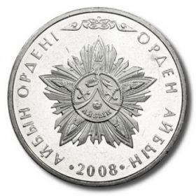 Орден Айбын 50 тенге Казахстан 2008