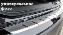 Накладка на задний бампер, Alufrost, с загибом, нерж. сталь, а/м с 09/2010-