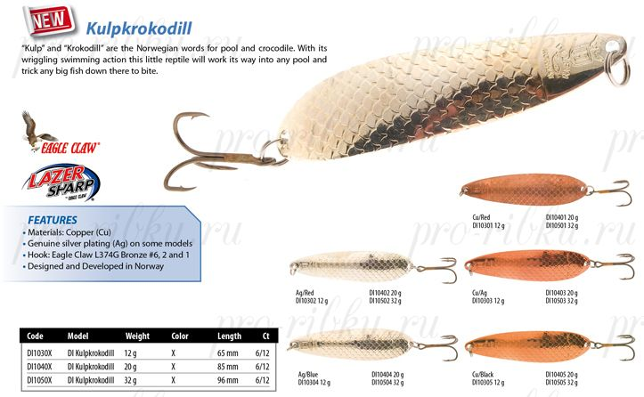 Блесна колеблющаяся Delfin Kulpkrokodill, вес 19 гр., длина 65 мм, крючок №6 (DI110) Cu/Ag