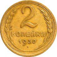 2 КОПЕЙКИ СССР 1930 год