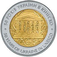 50 лет членства Украины в ЮНЕСКО  монета Украины 5 гривен 2004