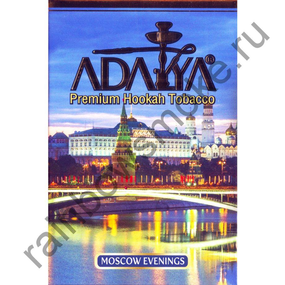 Adalya 50 гр - Moscow Evenings (Московские вечера)
