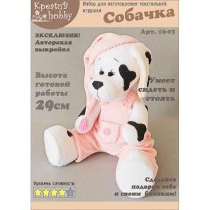 Набор для изготовления игрушки «Собачка» 19-03
