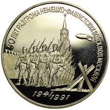 3 рубля 1991 50-летие разгрома немецко-фашистских войск под Москвой Proof