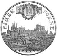 Город Ромны (Ромен) — 1100 лет монета 5 гривен 2001