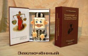 """Книга -штоф """"Заключенный"""""""