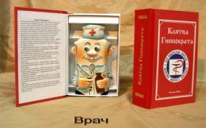 """Книга -штоф """"Медбрат"""""""
